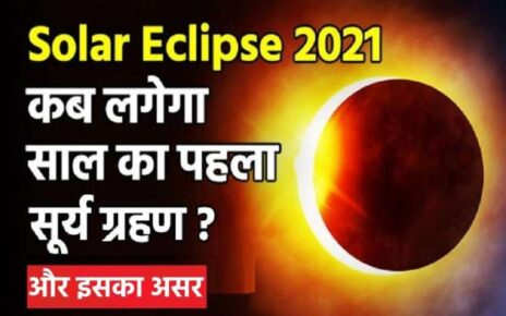 The first solar eclipse of the year 2021 will take place on June 10, it will be special from astronomical point of view